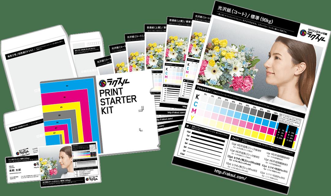 印刷サンプルセット(無料)請求について | 印刷のラクスル[raksul]