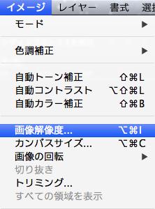 1. メニュー「イメージ」→「画像解像度」