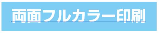 ai_mojifuchi_10