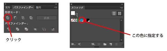 ペーストしたオブジェクトを全て選択し、《パスファインダー》の《合体》をして、連なった一つのオブジェクトにして、塗りと線をスウォッチ内の《DIC100s》に指定します。(スウォッチ内の色は削除や変更をしないでください。)