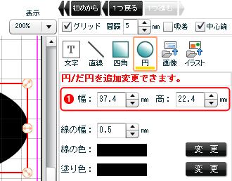 円プロパティ[幅]・[高]