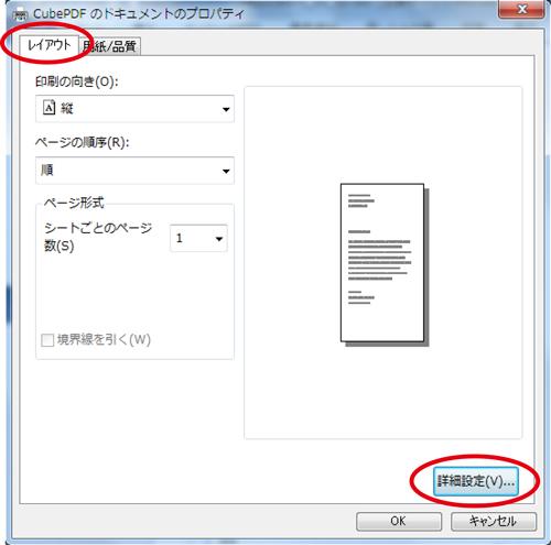 「プリンターのプロパティ」ウィンドウの「レイアウト」タブを選択し、「詳細設定」をクリックします。