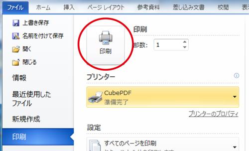 「プリンター」から「CubePDF」を選択し、「プリンターのプロパティ」をクリックします。