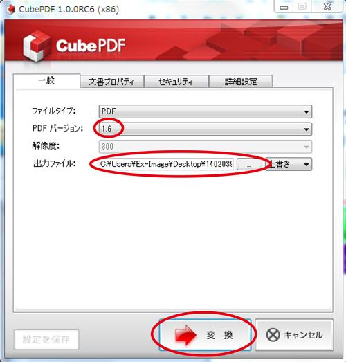 「印刷」ボタンを押した後にCubePDFのウインドウが表示されますので、「PDFバージョン」を「1.6」にし、出力ファイルの保存先はお客様のわかりやすい場所を設定をして「変換」をクリックします。