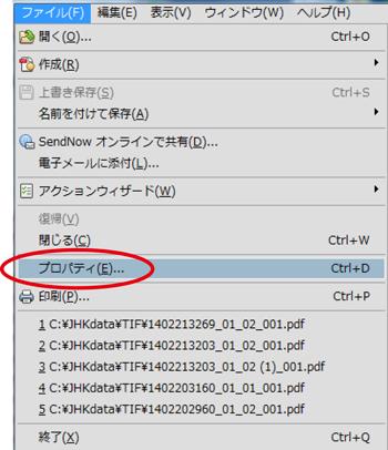 Adobe Readerをインストール後にPDFを開いて、体裁が崩れていないかなど、全体を確認してください。その後、ファイルからプロパティを開く。