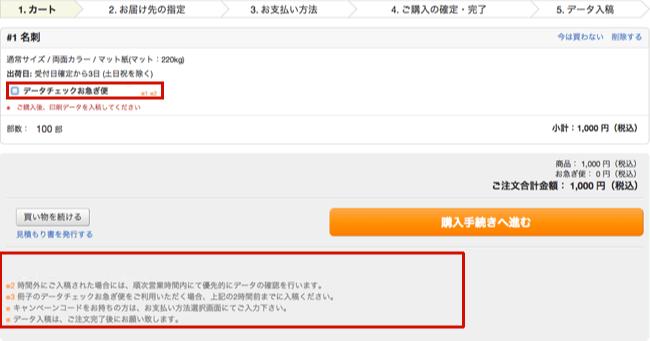 データチェックお急ぎ便(+460円〜)