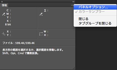 メニューバー「ウィンドウ」から「情報」を表示。情報パレットの右上のメニューから「パネルオプション」を表示。
