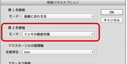 パネルオプションの「第2色情報」の「モード」を「インキの総使用量」にする。