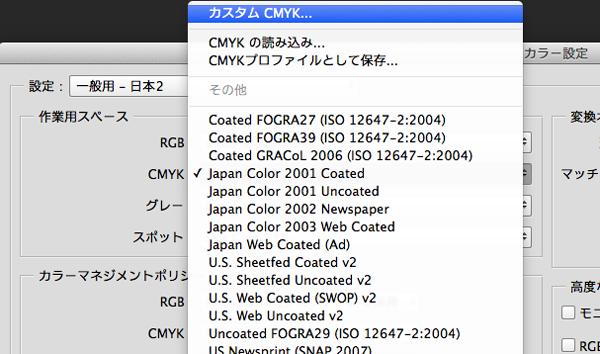 「作業用スペース」の「CMYK」を「カスタムCMYK」に変更。