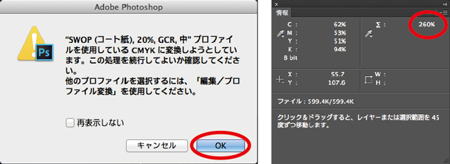 OKを押して、はじめと同じように画像の一番濃い部分にカーソルを合わせて、総インキ量を見ると260% に変わっています。