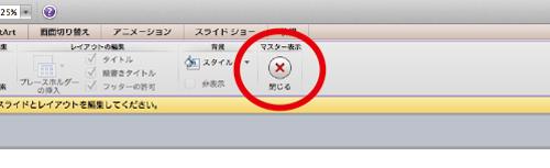 ③②の状態のままガイドラインを選択し、削除(Deleteキー)し、スライドマスターを閉じる。