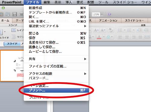 ④メニューバーの「ファイル」から「プリント」を選択。