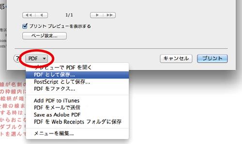 ⑤プリントのウィンドウの左下「PDF」内の「PDFとして保存」を選択。