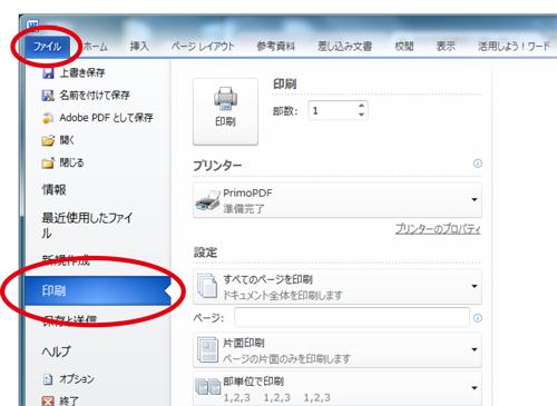 「ファイル」メニューから「印刷」をクリックします。