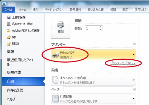 「プリンター」から「PrimoPDF」を選択し、「プリンターのプロパティ」をクリックします。