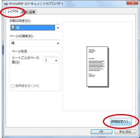 「プリンタのプロパティ」ウィンドウの「レイアウト」タブを選択し、「詳細設定」をクリックします。