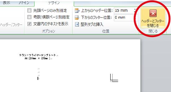 ④ヘッダー・フッターを閉じ、PDF作成をしてください。