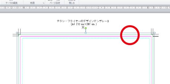 ③②の状態のままガイド線を選択し、削除(Deleteキー)してください。