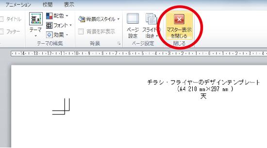 ④マスター表示を閉じ、PDFを作成してください。