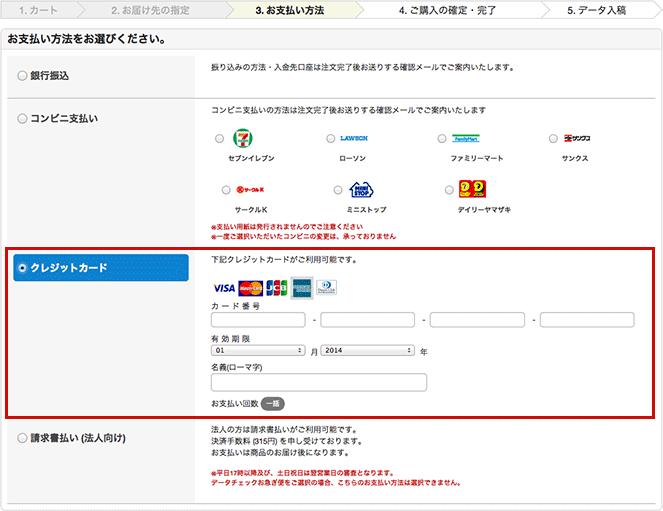 1.ご注文時、お支払い方法選択ページにて「クレジットカード」をお選びください。