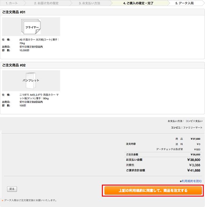 2.ご注文内容の最終確認画面で商品情報・金額を確認し、「注文を確定する」ボタンをクリックしてください。