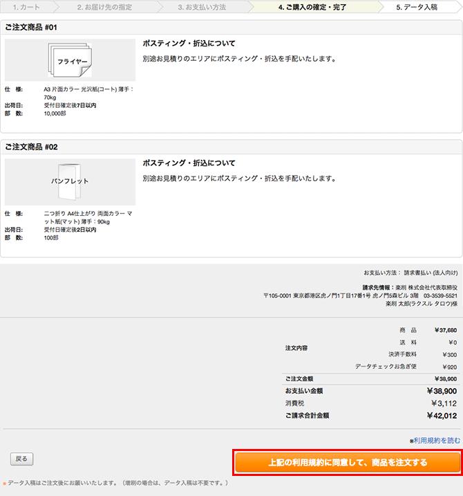 3.ご注文内容の最終確認画面で商品情報・金額を確認し、「注文を確定する」ボタンをクリックしてください。