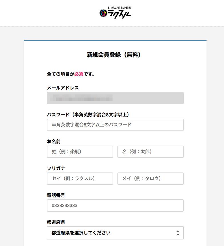 会員登録の方法を知りたい | ご利用ガイド|印刷のラクスル