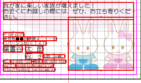 または、デザインエリアでマウスをドラッグすると、表示される矩形内のパーツを一括選択できます。