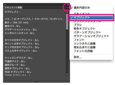 パスを選択した状態で、ドキュメント情報パレットの右上から「オブジェクト」を選択。