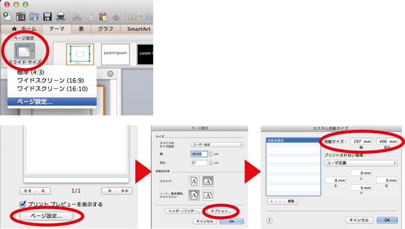 出力サイズは「テーマ」タブの「ページ設定」→「スライドサイズ」→「ページ設定」か「プリント」ウィンドウの「ページ設定」→「オプション」→「用紙のサイズ」で確認できます。