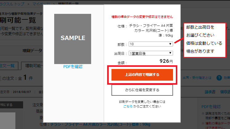 one_click_zousatsu