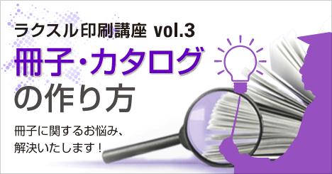 ラクスル印刷講座 vol.3 冊子の作り方