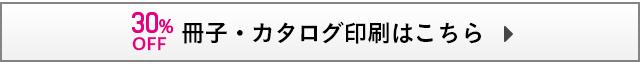 冊子・カタログ印刷