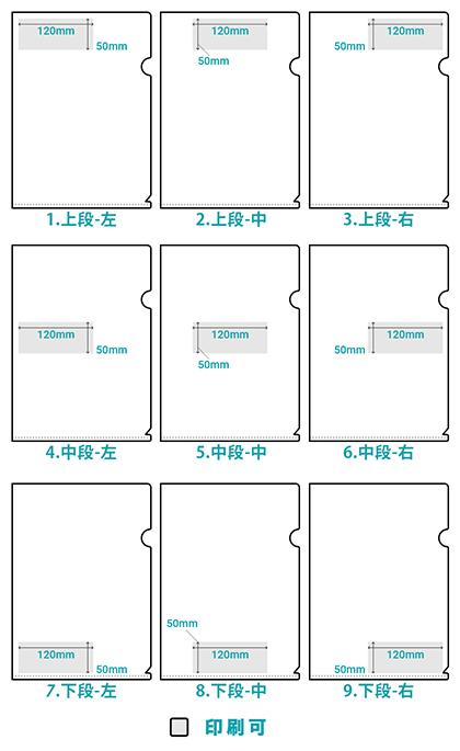 箔押しクリアファイルの印刷可能範囲