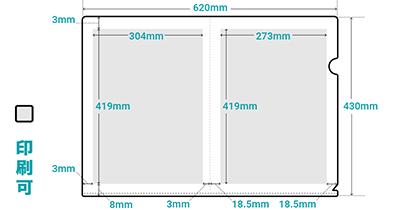 A3フルカラークリアファイル印刷範囲