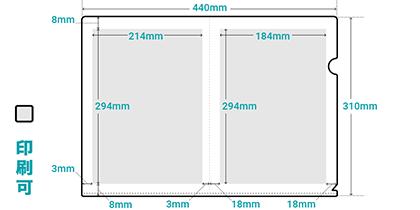 A4フルカラークリアファイル印刷範囲
