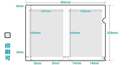 A5フルカラークリアファイル印刷範囲