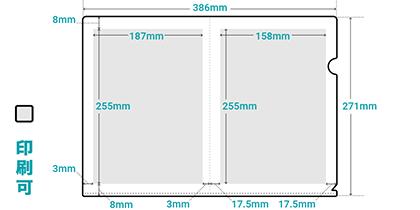 B5フルカラークリアファイル印刷範囲