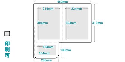 A4フルカラーシングルポケットクリアファイル(ショート)印刷範囲
