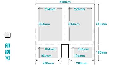 A4フルカラーダブルポケットクリアファイル(ショート)印刷範囲