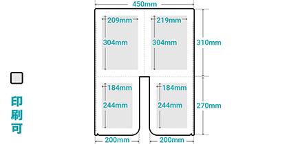 A4フルカラーダブルポケットクリアファイル(ロング)印刷範囲