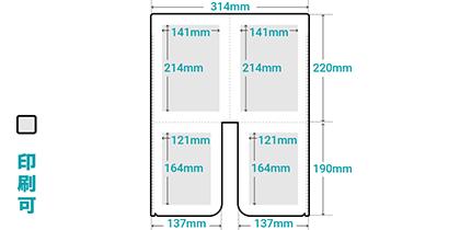 A5フルカラーダブルポケットクリアファイル(ロング)印刷範囲