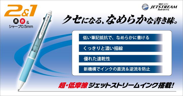 ジェットストリーム 多機能ペン 2&1の特徴