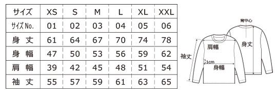 9.3オンス レギュラーパイルクルーネックスウェットのサイズチャート