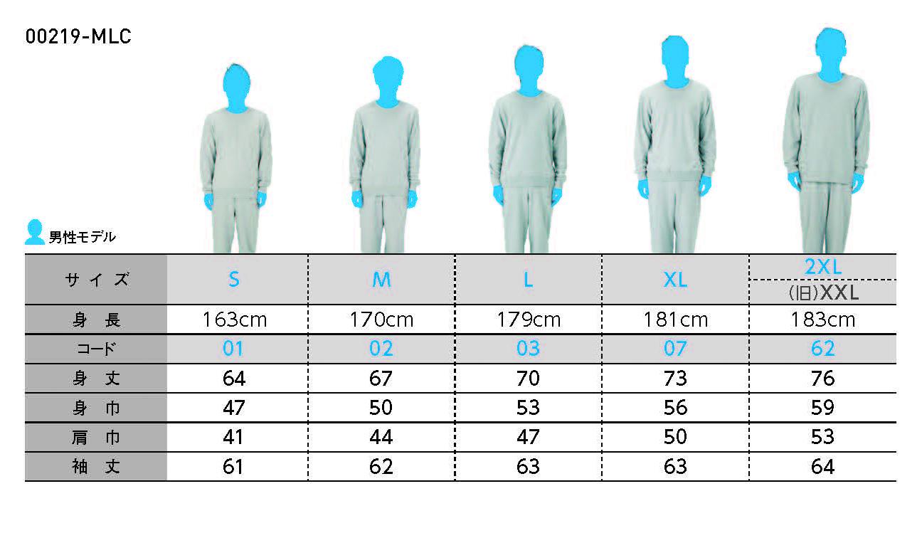 8.4オンス クルーネックライトトレーナーのサイズチャート