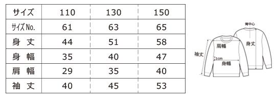 10.0オンス クルーネットスウェット(キッズサイズ)のサイズチャート