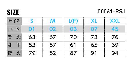 リフレクスポーツジャケットのサイズチャート