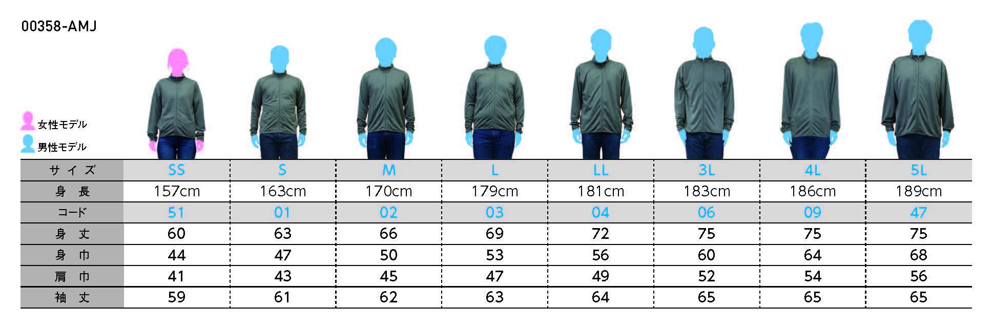 4.4オンス ドライジップジャケットのサイズチャート