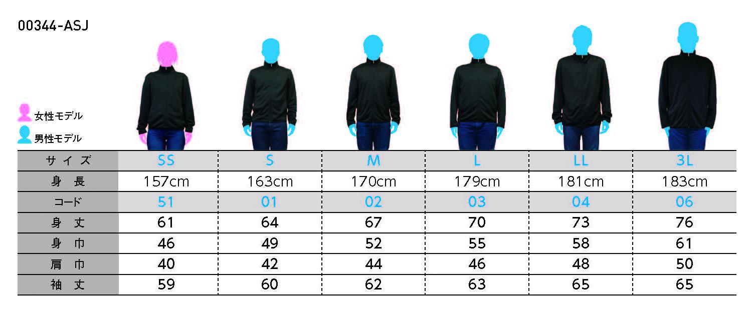 ドライジップジャケットのサイズチャート
