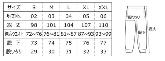 10.0オンス スウェットパンツのサイズチャート